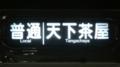 阪急一般車 普通|天下茶屋
