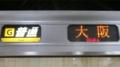 JR207系 [G]普通|大阪