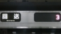 JR207系 回送