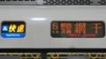 JR221系 [A]快速|姫路方面網干