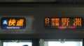 JR223系 [A]快速|京都方面野洲