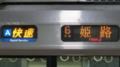 JR223系 [A]快速|姫路