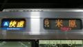 JR223系 [A]快速|米原