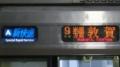 JR223系 [A]新快速|米原方面敦賀