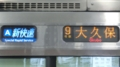 JR223系 [A]新快速|大久保