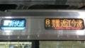 JR223系 [B]新快速|京都方面近江今津