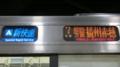 JR223系 [A]新快速|姫路方面播州赤穂
