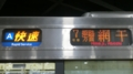 JR223系 [A]快速|姫路方面網干
