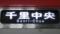 大阪市交通局21系 千里中央