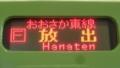 JR201系 [F]おおさか東線 放出