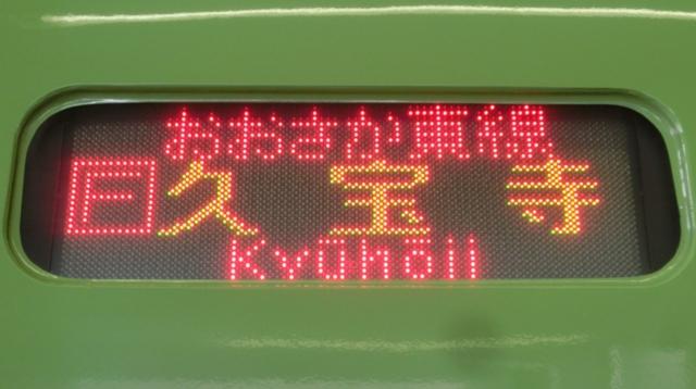 JR201系 [F]おおさか東線 久宝寺