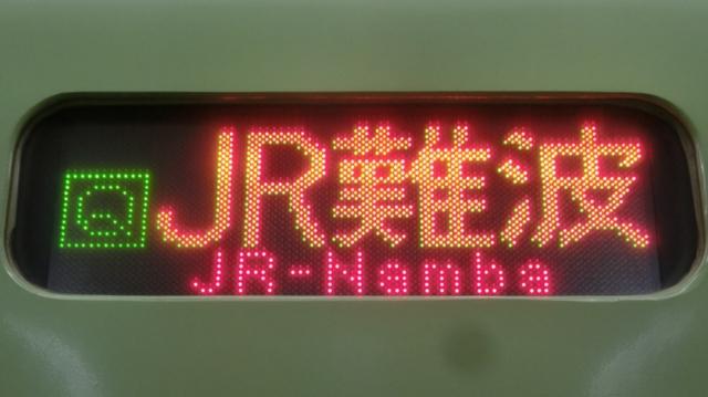 JR201系 [Q]JR難波
