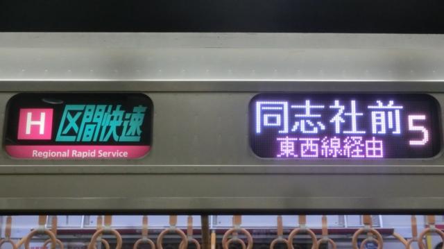 JR207系 [H]区間快速 東西線経由同志社前