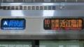 JR223系 [A]新快速|米原方面近江塩津