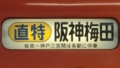 阪神赤胴車 直特|阪神梅田 板宿~神戸三宮間は各駅に停車