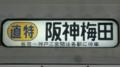 山陽一般車 直特|阪神梅田 板宿―神戸三宮間は各駅に停車