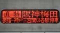 山陽一般車 直特|阪神梅田 板宿―神戸三宮間は各駅停車