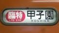 阪神赤胴車 臨特|甲子園
