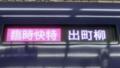 京阪3000系 臨時快特|出町柳