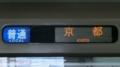 近鉄シリーズ21 普通|京都
