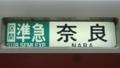 近鉄一般車 区間準急|奈良