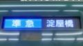 京阪13000系 準急|淀屋橋
