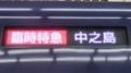 京阪3000系 臨時特急 中之島