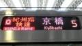 JR225系 [O]紀州路快速|京橋