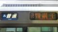 JR223系 [A]普通|姫路方面網干