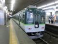 京阪2400系 京阪本線快速急行