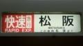 近鉄一般車 快速急行|松阪 この車両名張まで