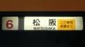 近鉄22000系 松阪 この車両名張まで