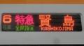 近鉄22600系 特急|賢島