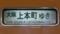 近鉄12200系 大阪上本町ゆき