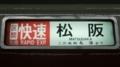 近鉄一般車 区間快速|松阪 この車両名張まで