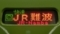 JR201系 [Q]快速|JR難波