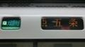 JR221系 [Q]大和路快速|五条