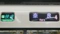 JR221系 [Q]快速|奈良