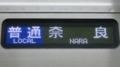 阪神1000系 普通|奈良