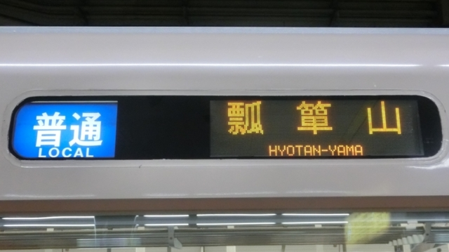 近鉄シリーズ21 普通|瓢簞山