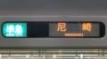 近鉄シリーズ21 準急|尼崎