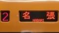 近鉄12410系 名張