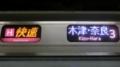 JR207系 [H]快速|木津・奈良