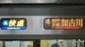 JR223系 [A]快速|神戸方面加古川