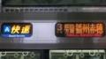 JR223系 [A]快速|姫路方面播州赤穂