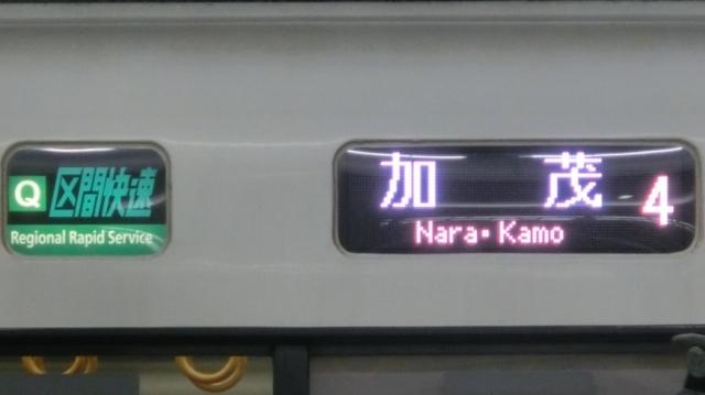JR221系 [Q]区間快速|奈良方面加茂
