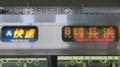 JR223系 [A]快速|米原方面長浜