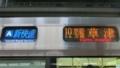 JR223系 [A]新快速|京都方面草津