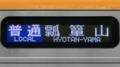 阪神9000系 普通|瓢簞山