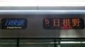 JR225系 B快速|日根野